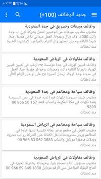 وظائف في السعودية screenshot 1