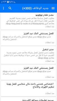 وظائف في السعودية screenshot 23