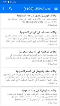 وظائف في السعودية screenshot 2