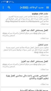 وظائف في السعودية screenshot 7