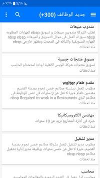 وظائف في السعودية screenshot 4