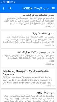 وظائف في السعودية screenshot 5