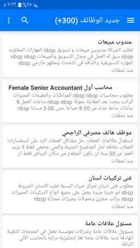 وظائف في السعودية screenshot 6