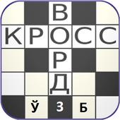 Ўзбекча Кроссворд icon