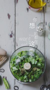 美食菌-商家 poster
