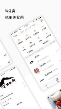 美食菌-商家 apk screenshot