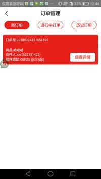 goobuy商家端 screenshot 1