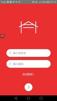 仓库区商家专用 poster