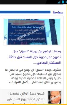 asabq جريدة السبق screenshot 3