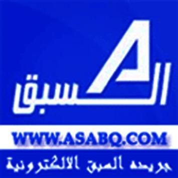 asabq جريدة السبق poster