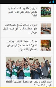 asabq جريدة السبق screenshot 11