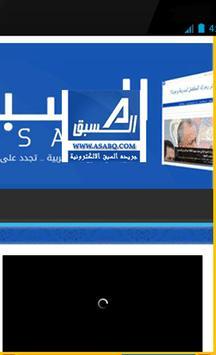 asabq جريدة السبق screenshot 7