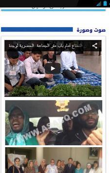 asabq جريدة السبق screenshot 6