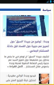 asabq جريدة السبق screenshot 8