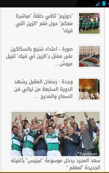 asabq جريدة السبق screenshot 9