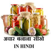 Indian Achaar Recipes - HINDI icon