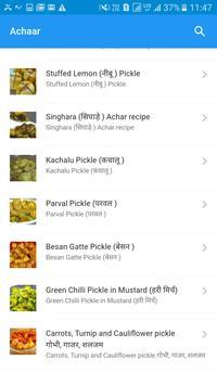Indian Achaar Recipes - HINDI screenshot 1