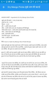 Indian Achaar Recipes - HINDI apk screenshot