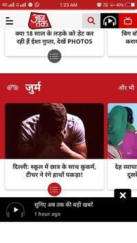 Aaj tak screenshot 2