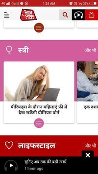 Aaj tak screenshot 7