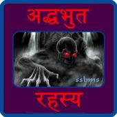 Adbhut Rahasya Duniya icon