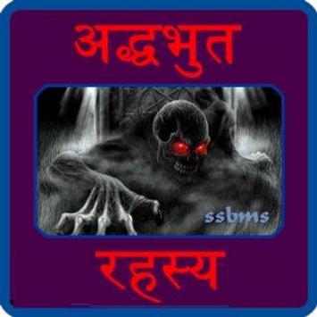 Adbhut Rahasya Duniya poster