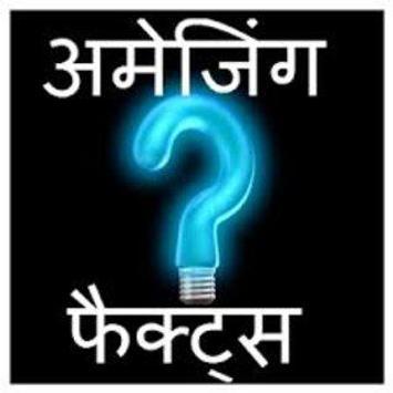 Adbhut Rahasya Duniya apk screenshot