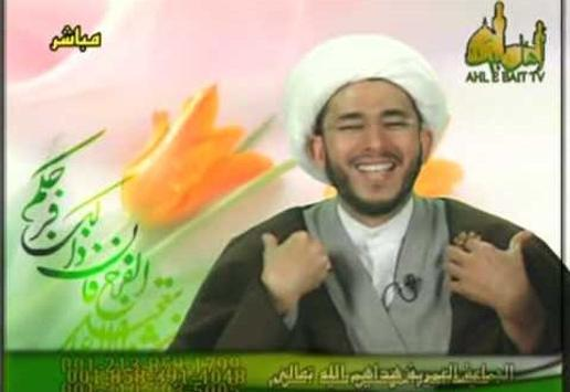 Ahlebait TV apk screenshot