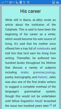 AlJahiz screenshot 2