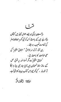 Al Raheeq Ul Makhtoom in Urdu screenshot 3