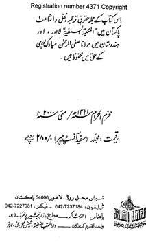 Al Raheeq Ul Makhtoom in Urdu screenshot 2