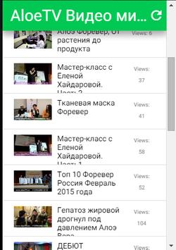 Aloe TV №1 в мире Алоэ Вера apk screenshot