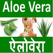 Aloe Vera Benefits icon