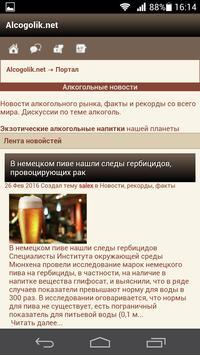 AlcogolikNET screenshot 2