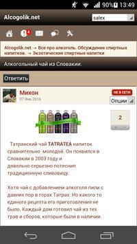 AlcogolikNET screenshot 3