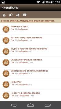 AlcogolikNET screenshot 6