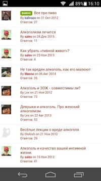 AlcogolikNET screenshot 7