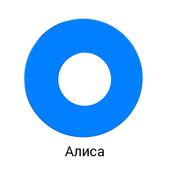 Алиса голосовой помошник на русском icon