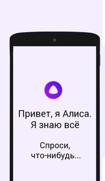 Алиса голосовой помошник на русском poster