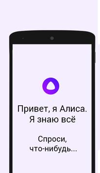 Алиса голосовой помошник на русском screenshot 10