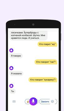 Алиса голосовой помошник на русском screenshot 1