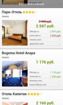 Анапа - Отели apk screenshot