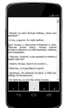 Анекдоты. Сборник apk screenshot