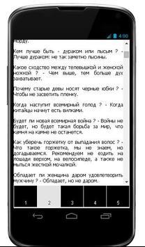 Анекдоты | Сборник анекдотов apk screenshot