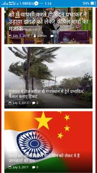 Asba News Epaper Khabar Samachar Hindi Local India screenshot 1