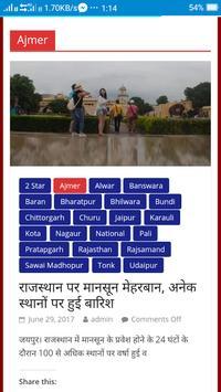 Asba News Epaper Khabar Samachar Hindi Local India screenshot 2