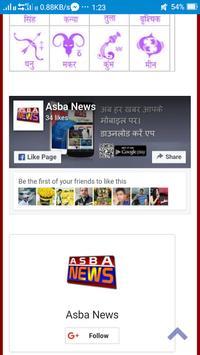 Asba News Epaper Khabar Samachar Hindi Local India screenshot 3