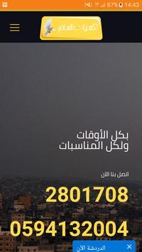 تاكسيات السلام poster
