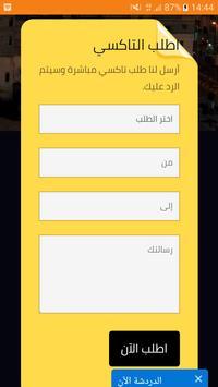 تاكسيات السلام apk screenshot