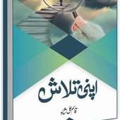 Apni Talash By Qasim Ali Shah icon